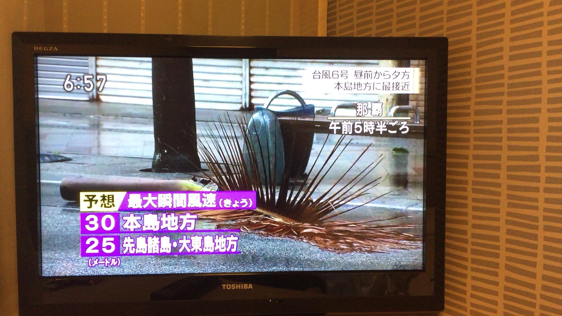 台風を伝えるTV