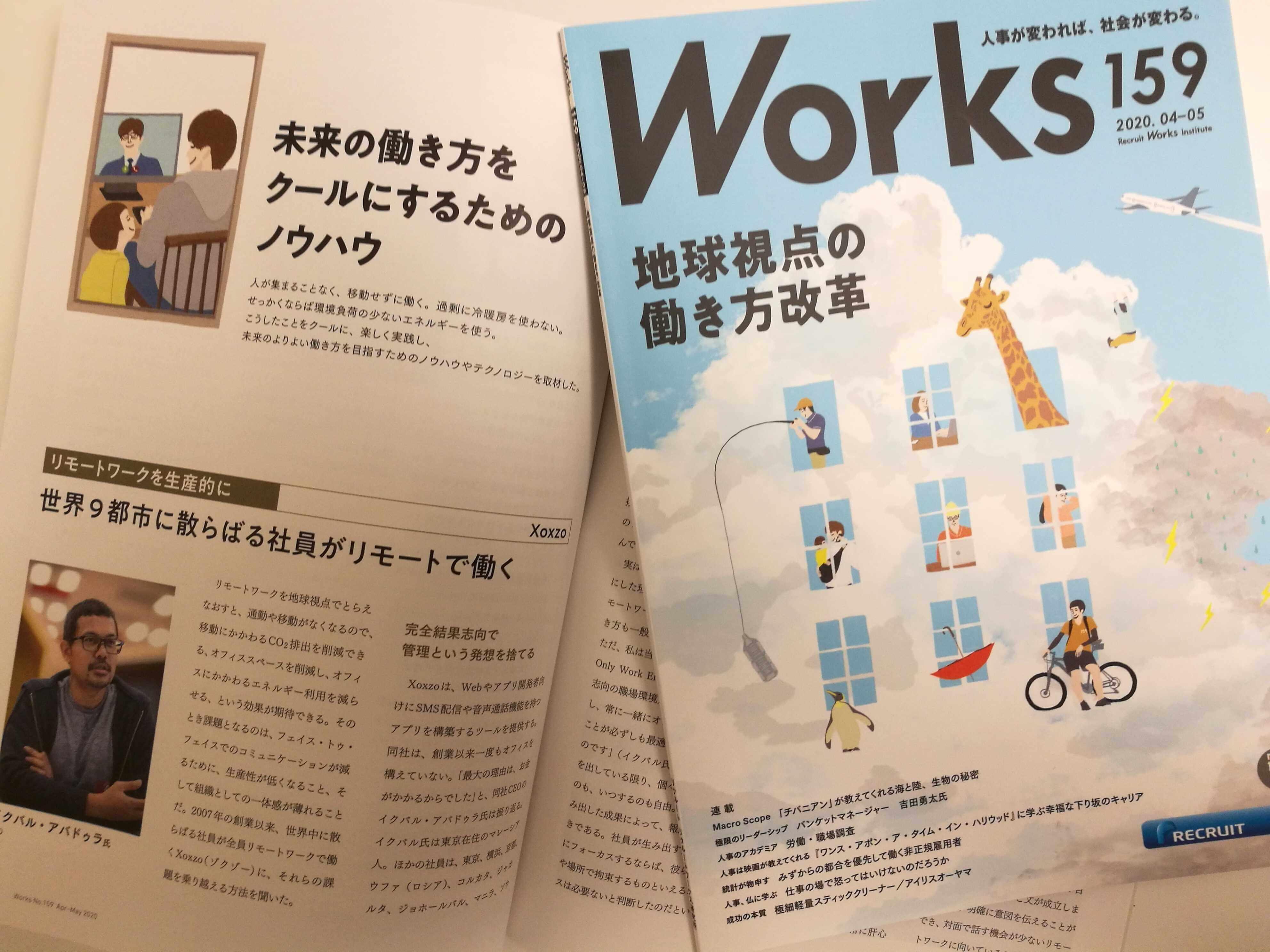 リクルートワークス研究所が発行する【Works】