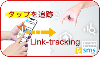 【EZSMS】リンクトラッキング リリース!
