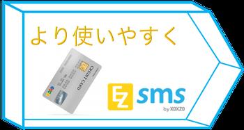 【EZSMS】クレジットカード決済がより使いやすくなりました