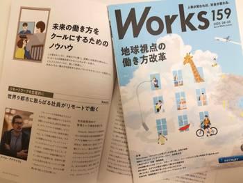Xoxzoの働き方スタイルを【Works】誌159号に掲載していただきました